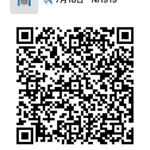 ✈️ 7月18日 NH919 に搭乗予定の方は参加可能です。