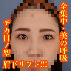 全集中・美の呼吸 デカ目ノ型 眉下リフト!!!