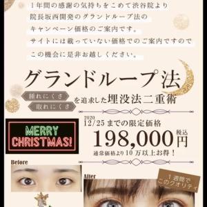 【SBC渋谷院からクリスマス期間限定キャンペーンのお知らせ】