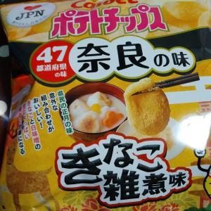 【ポテチ47都道府県の味】奈良の味・きなこ雑煮味