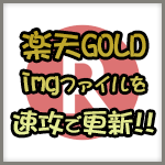 楽天GOLDで、なかなか更新されないimgファイルを、速攻で更新させる方法