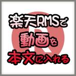 楽天RMS:動画を本文中に入れる方法