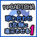 『reCAPTCHA v3』を問い合わせページのみ&左側に表示させる方法:その1
