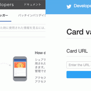【2021】FacebookやTwitter CardのOGPの設定をする!チェックツールURLも!プラグインなし Jetpackと共存も