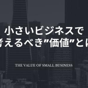 """小さいビジネスで考えるべき""""価値""""とは"""