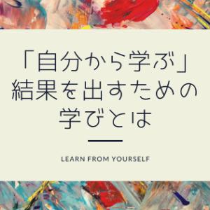 「自分から学ぶ」結果を出すための学びとは?