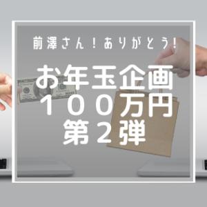 前澤さんありがとう!あの、2020年お年玉企画!100万円プレゼント【第二弾】