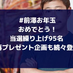 #前澤お年玉 繰り上げ当選95名の方おめでとう!再プレゼント企画も乗るっきゃない!