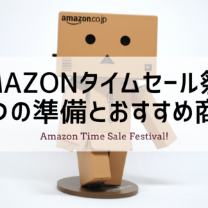 開催中2/1(土)9:00スタート!Amazonのタイムセール祭り|3つの準備とおすすめ商品ご紹介