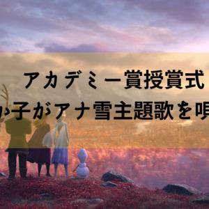 アカデミー賞授賞式で松たか子がアナ雪主題歌を唄う(日本人初!)