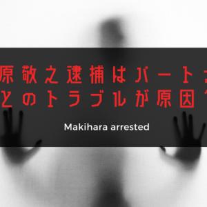 槇原敬之逮捕はパートナーとのトラブルが原因?|改めてアルバムを聴いてみると色あせない名曲の数々・・・