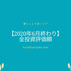 【2020年6月終わり】全投資評価額:約690万。運営報告+ポートフォリオ+アセットアロケーション【アメリカで投資を楽しむ】