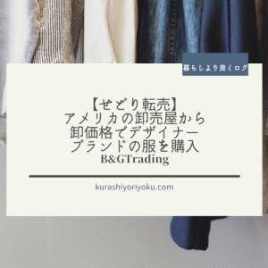 アメリカの卸売屋から卸価格でブランド服を購入。Wholesale Clothing Liquidation at B&G Trading(海外発送有)