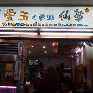 台湾的グルメ!台北・臨江街夜市『愛玉之夢遊仙草』編。