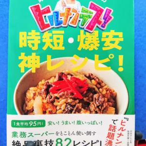 「業務田スー子のヒルナンデス時短・爆安神レシピ」調理写真付きレビュー!