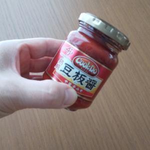 2月18日~豆板醤と発酵ライフ