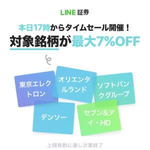 LINE証券_2020/2/27