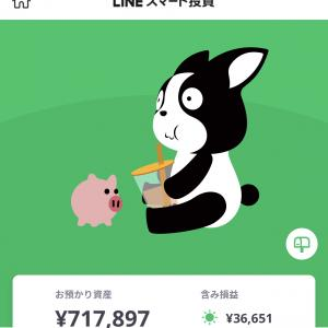 LINEワンコイン投資実績_2020/7/13