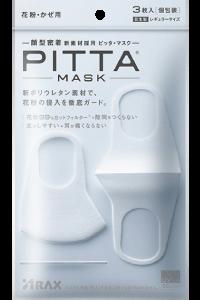 オシャレ『PITTA MASK』ってどう⁉実際に使ってみまして‥