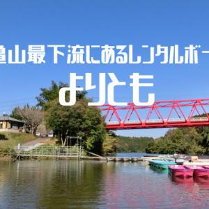 【笹川上流へ最速アクセス】ビギナーにオススメ、亀山湖レンタルボートよりとも