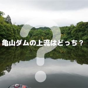 【迷う】川が3本、亀山ダムの上流はいったいどっち?