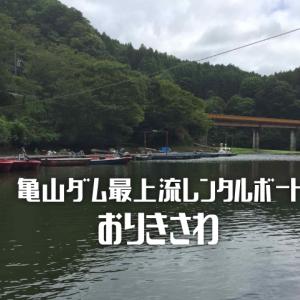【2019年12月で閉店】上流を攻めるならココ、おりきさわボート