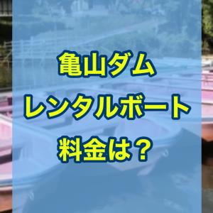 亀山ダムでレンタルボートを借りると料金はいくらかかる?