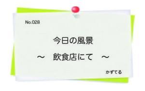 『今日の風景  〜飲食店にて〜』