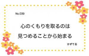 『曇りの観察』