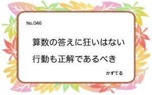『算数の答え』