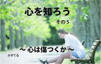 『心を知ろう』〜 心は良きガイド 〜 その5
