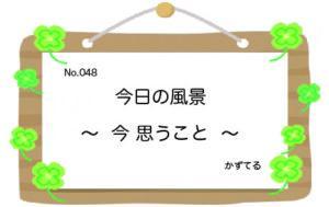 『今日の風景 〜 いま思うこと 〜 』