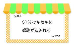 『51%のキセキ』