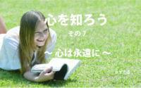 『心を知ろう』〜 心は永遠に 〜