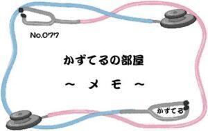 『かずてるの部屋 〜 メモ 〜』