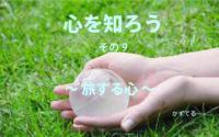 『心を知ろう』〜 旅する心 〜