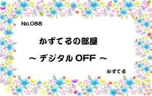 『 かずてるの部屋〜デジタルOFF〜 』