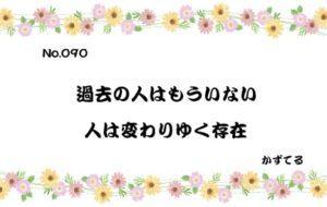 『 明日は別人 』