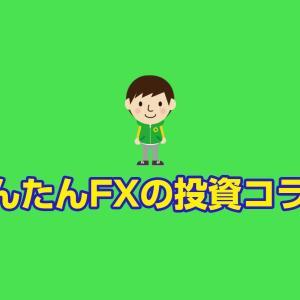 自己規律を高める訓練法『目指せ100万円トレード』