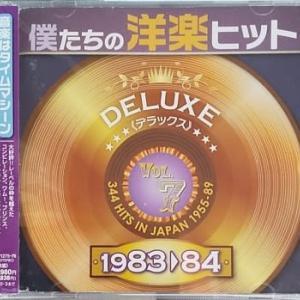 僕たちの洋楽ヒット DELUXE 1983-1984