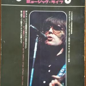 ミュージックライフ 1969年 12月号