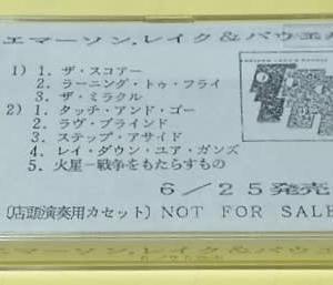 エマーソン、レイク&パウエル 店頭演奏用カセット
