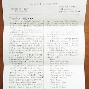 ジョン・メイオール ファンクラブ会報 BLOW-UP No.7
