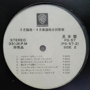 ハンソンの曲が入った1974年3月臨発・4月新譜試聴盤