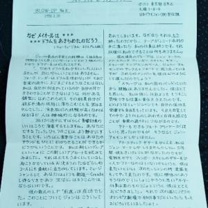 ジョン・メイオール ファンクラブ会報 BLOW-UP No.8