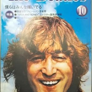 月刊 ザ・ビートルズ 2001年 10月号