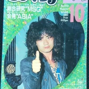 ロッキンf 1983年10月号