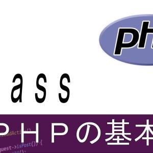 クラス(phpの基本[オブジェクト指向])