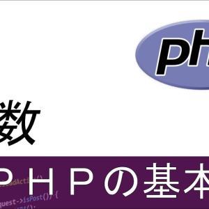 変数(phpの基本)