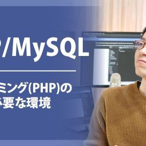 【PHP/MySQL】プログラミング(PHP)の開発に必要な環境